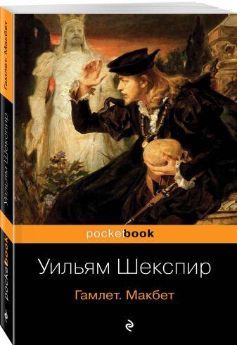 Уильям Шекспир - Гамлет. Макбет обложка книги