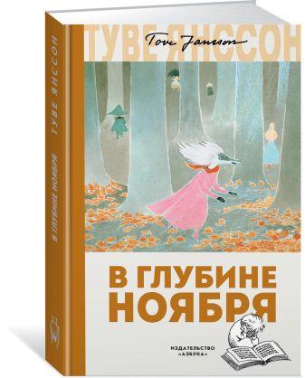 Янссон Т. - В глубине ноября обложка книги