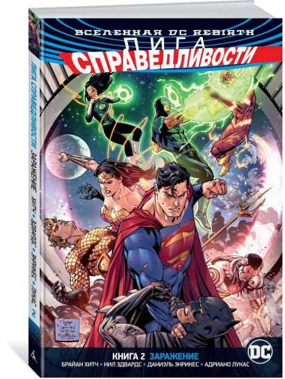 Вселенная DC. Rebirth. Лига Справедливости. Книга 2. Заражение - фото 1