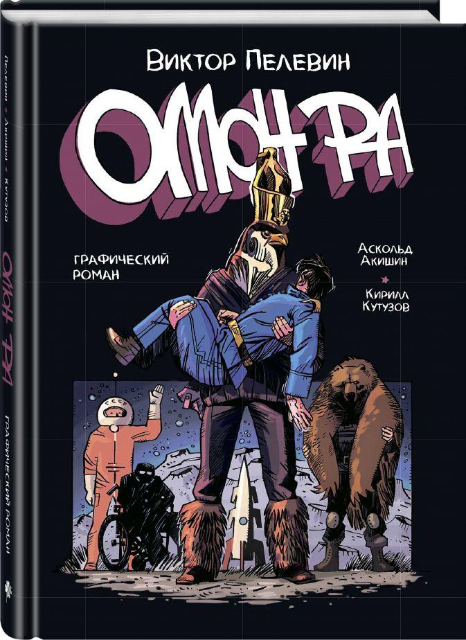 Виктор Пелевин - ОМОН РА. Графический роман обложка книги