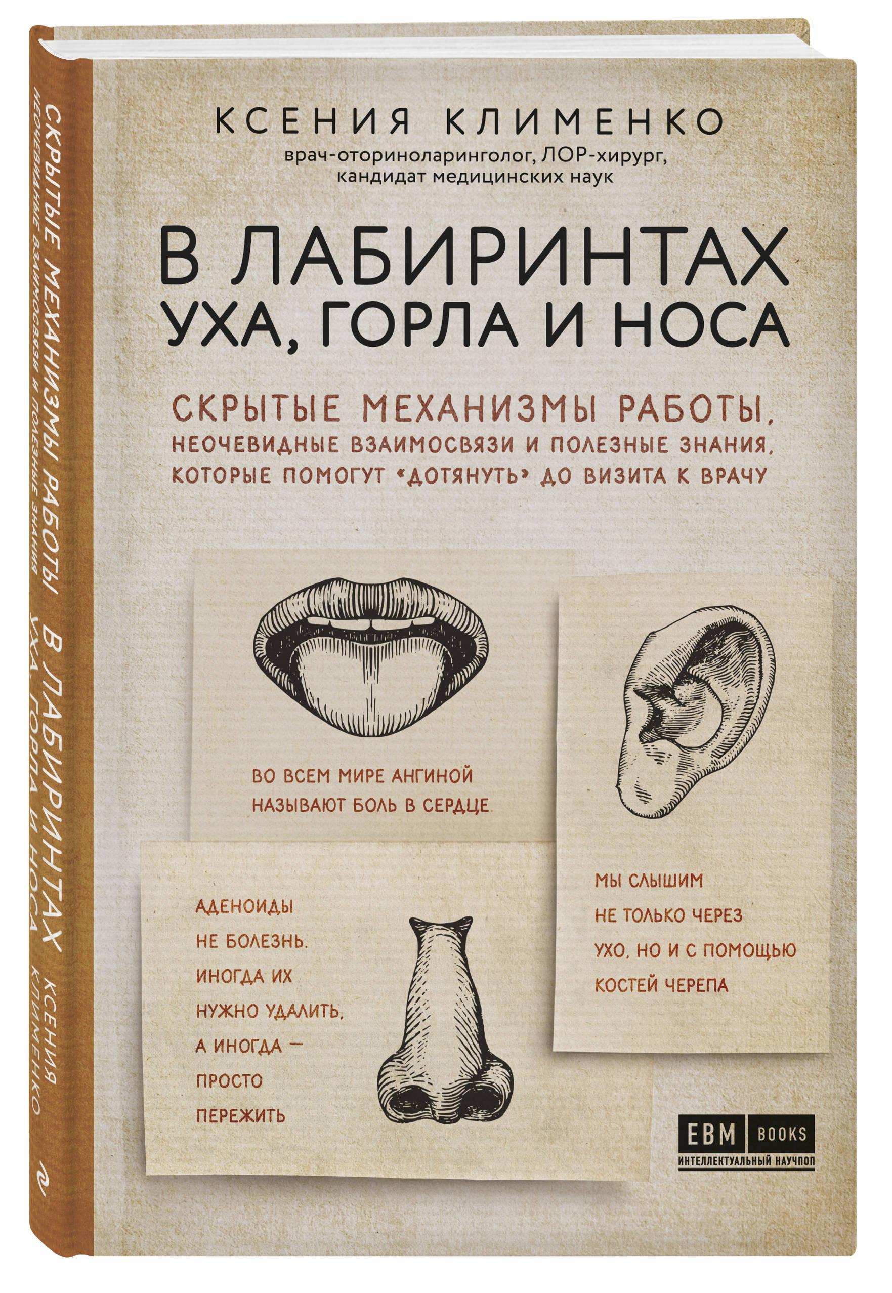 Клименко К. В лабиринтах уха, горла и носа. Тайная жизнь наших главных органов чувств. наборы для поделок научная пирамида тайны 5 органов чувств