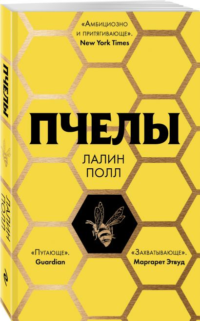Пчелы - фото 1