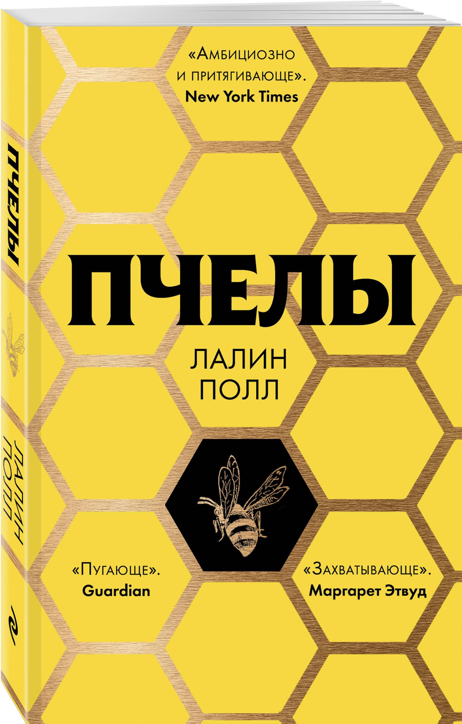 Лалин Полл Пчелы