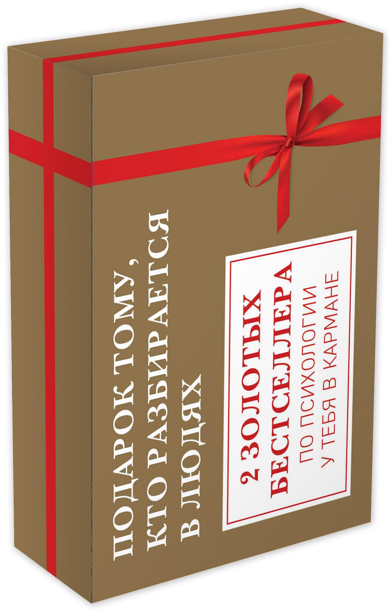 купить Эрик Берн, Аллан и Барбара Пиз Подарок тому, кто разбирается в людях. 2 золотых бестселлера по психологии у тебя в кармане недорого