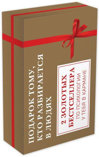 Эрик Берн, Аллан и Барбара Пиз - Подарок тому, кто разбирается в людях. 2 золотых бестселлера по психологии у тебя в кармане обложка книги
