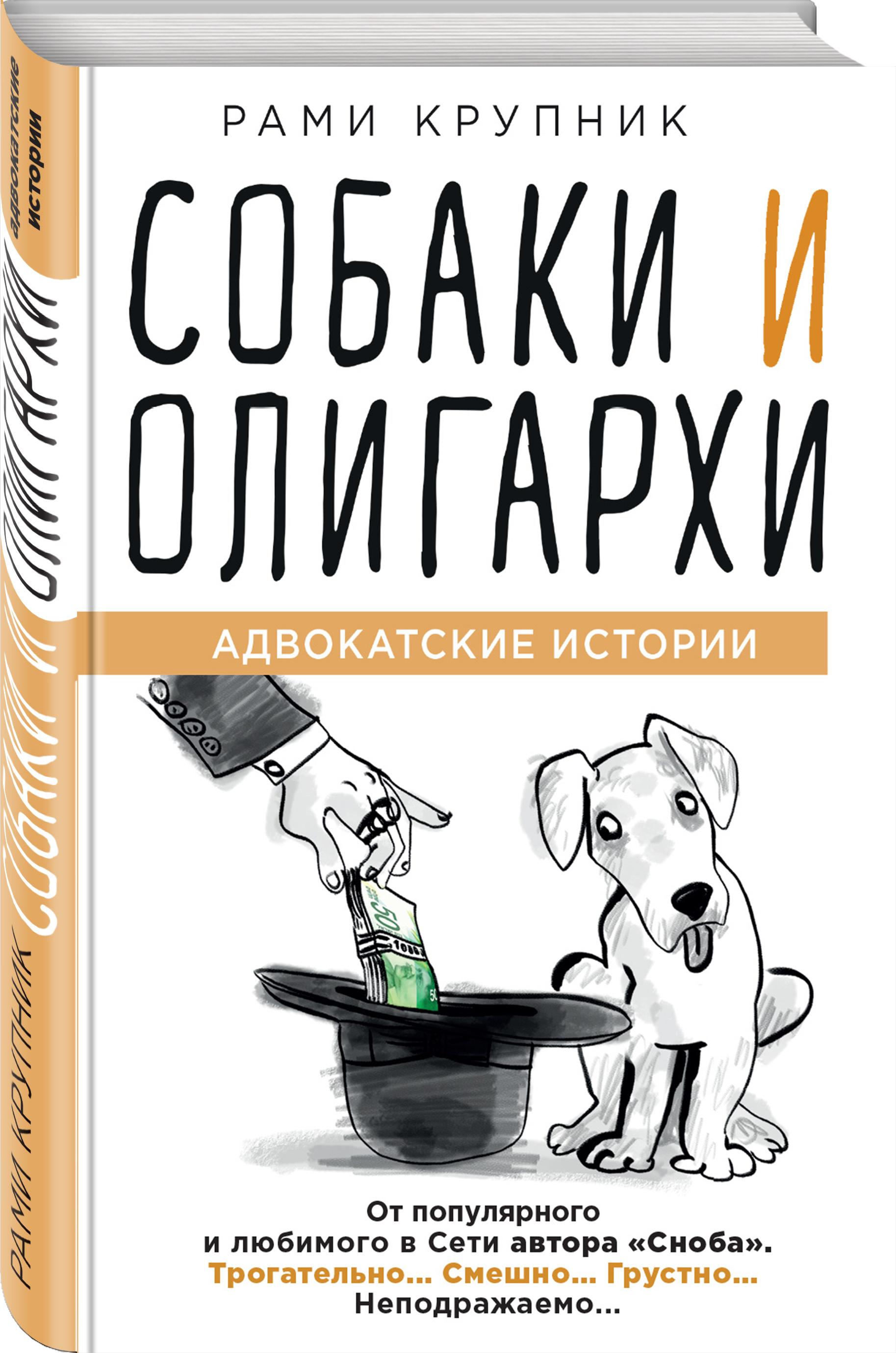 Собаки и олигархи ( Крупник Рами  )