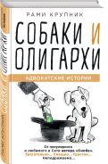 Собаки и олигархи