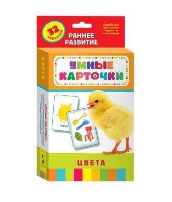 Котятова Н. И. - Цвета (Разв. карточки 0+) обложка книги