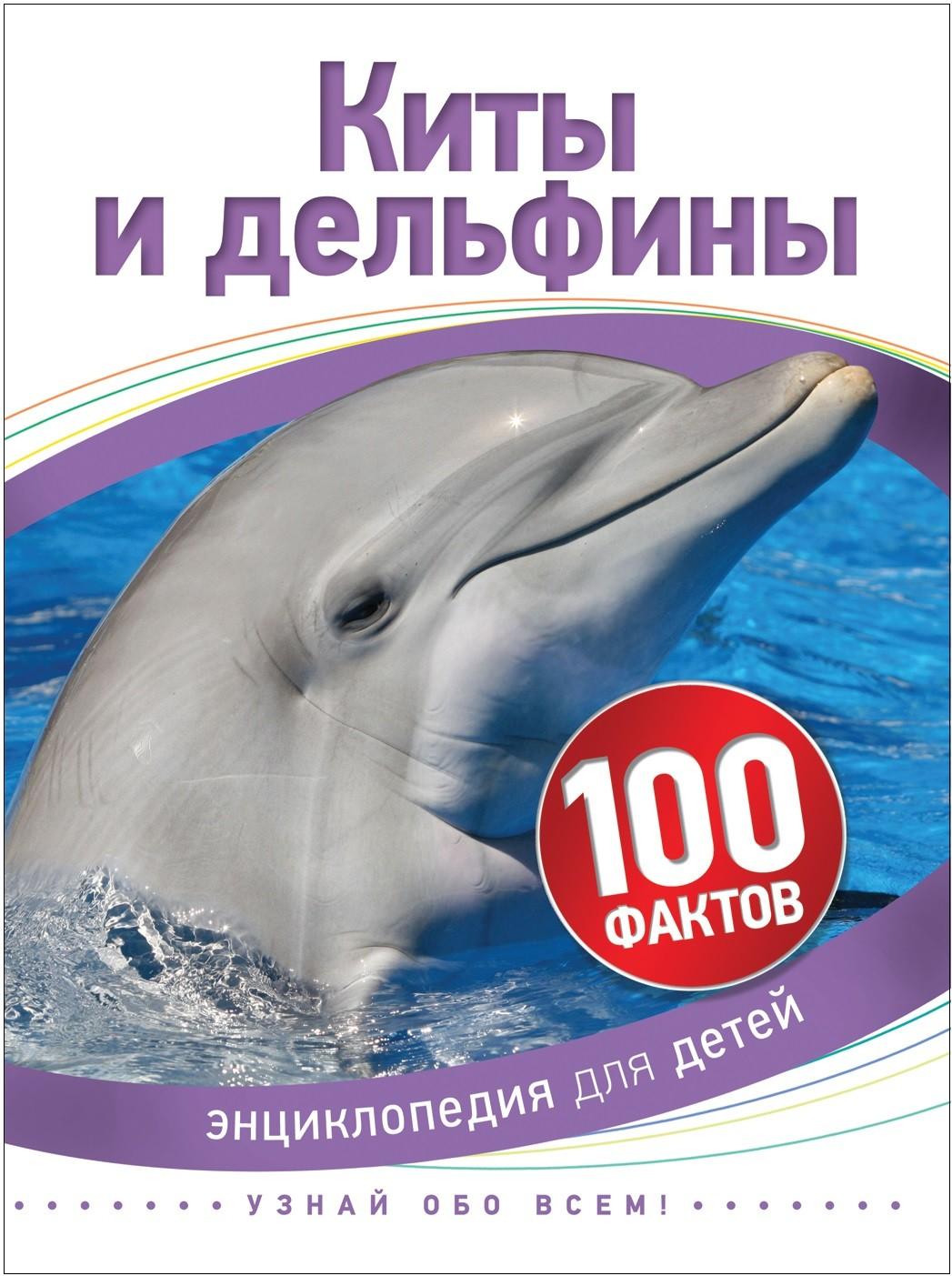 Паркер С. Киты и дельфины (100 фактов) паркер с киты и дельфины