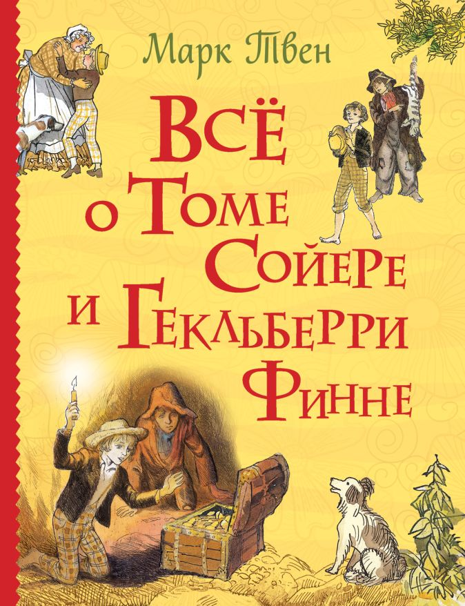 Все о Томе Сойере и Гекльберри Финне (Все истории) Твен М.