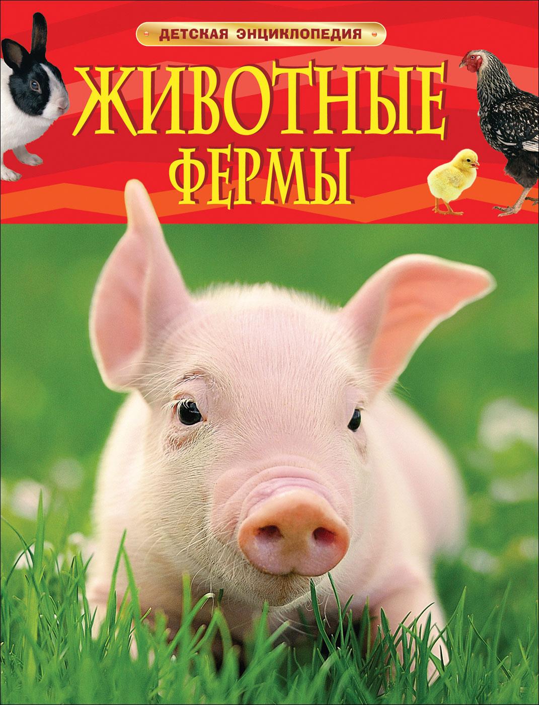 цена на Травина И. В. Животные фермы. Детская энциклопедия (новая обл.)