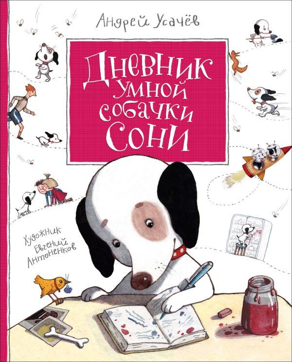 Усачев Андрей Алексеевич Усачев А. Дневник умной собачки Сони
