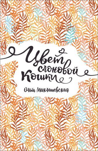 Миклашевская О. - Миклашевская О. Цвет слоновой кошки обложка книги