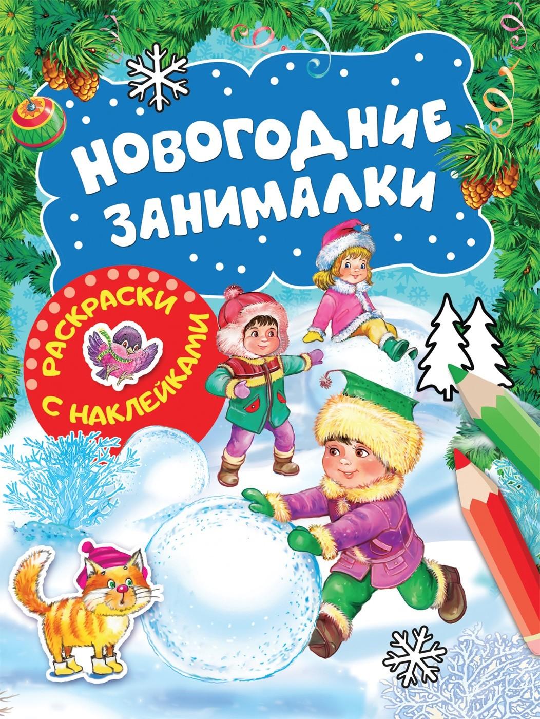 Котятова Н. И. Новогодние занималки. Раскраски с наклейками (Зимние игры)