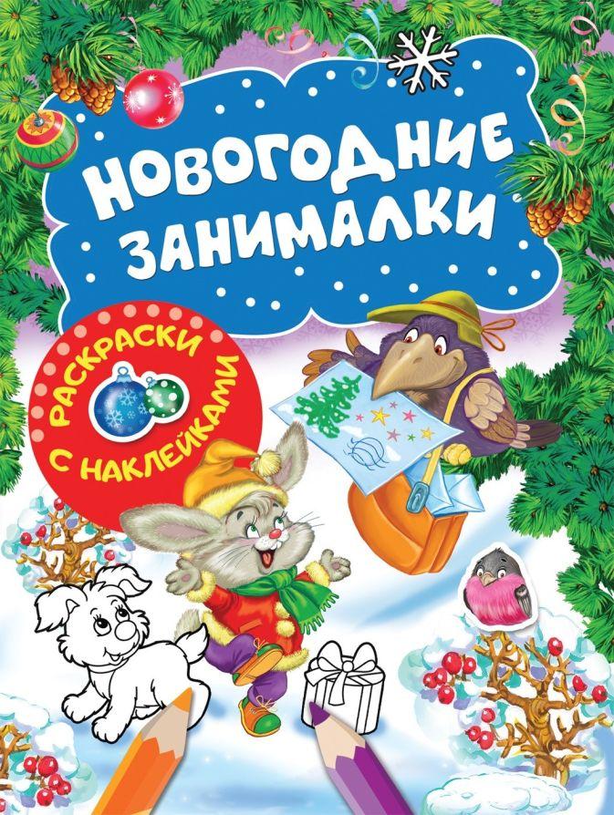 Новогодние занималки. Раскраски с наклейками (Зверята) Котятова Н. И.