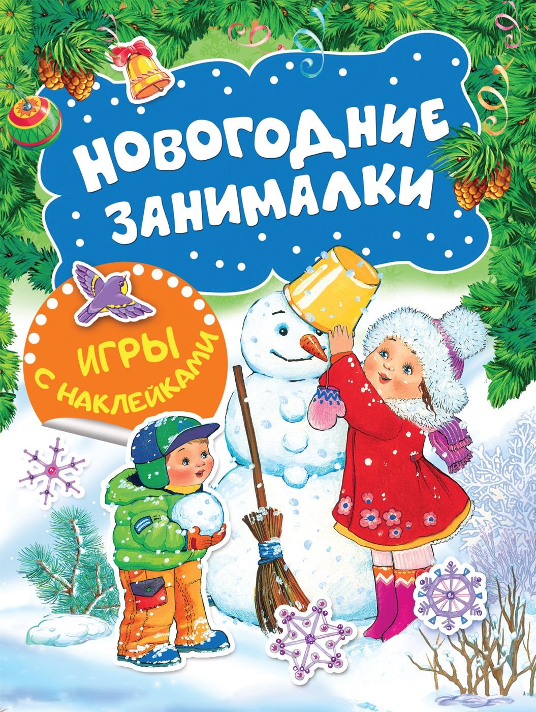 Котятова Н. И. Новогодние занималки. Игры с наклейками (Снеговичок)