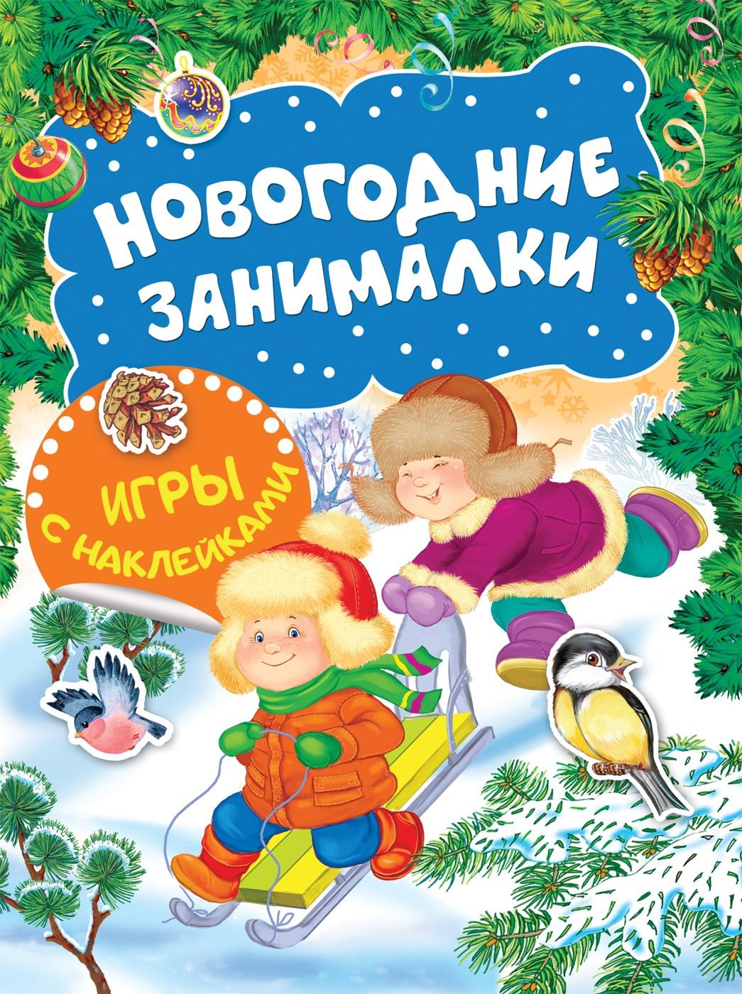 Котятова Н. И. Новогодние занималки. Игры с наклейками (Зимние забавы)