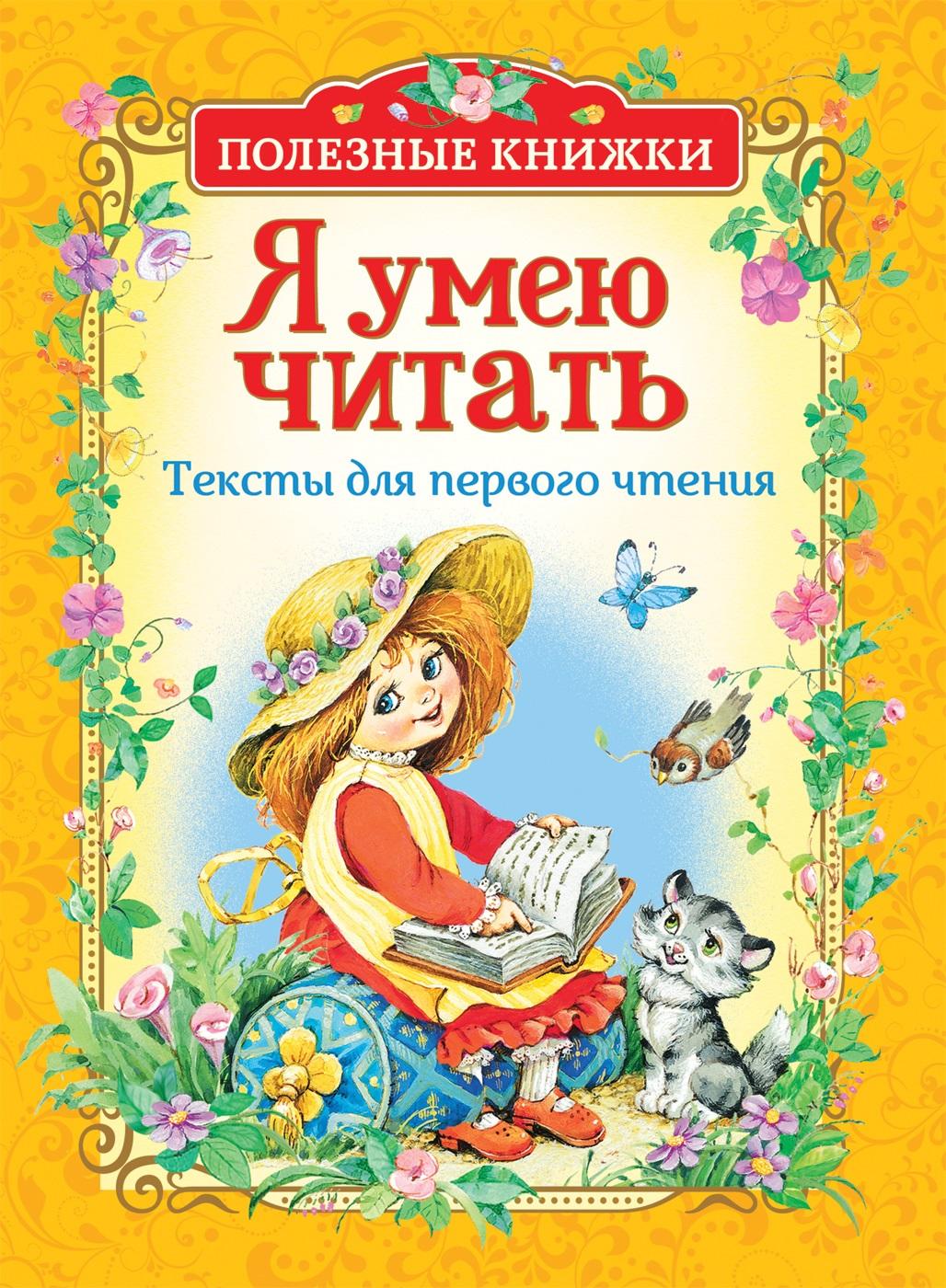 Толстой Л. Н., Осеева В. А. и др. Я умею читать. Тексты для перв.чтен.(Полезные кн.)