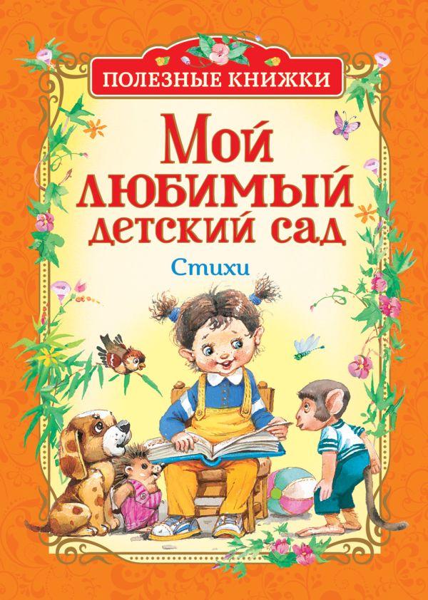 Мой любимый детский сад. Стихи (Полезные книги)