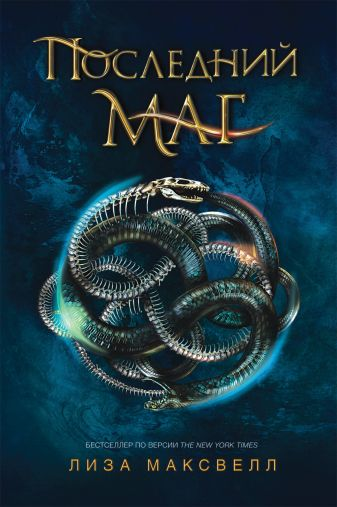 Лиза Максвелл - Последний маг. 1. Последний маг обложка книги