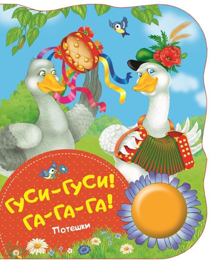 Котятова Н. И. - Гуси-гуси, га-га-га! (потешки) (ПоющиеКн) обложка книги