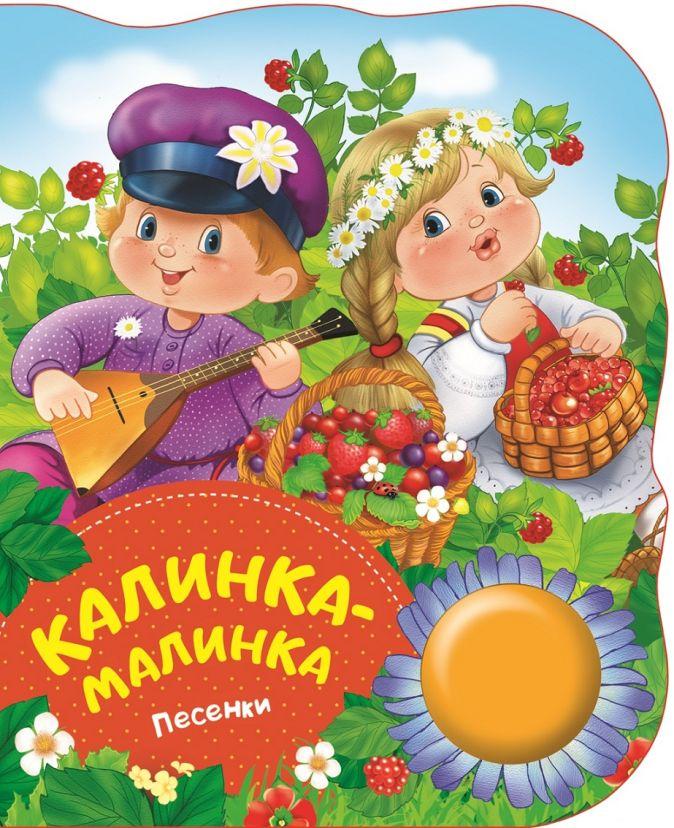 Котятова Н. И. - Калинка-малинка (песенки) (ПоющиеКн) обложка книги