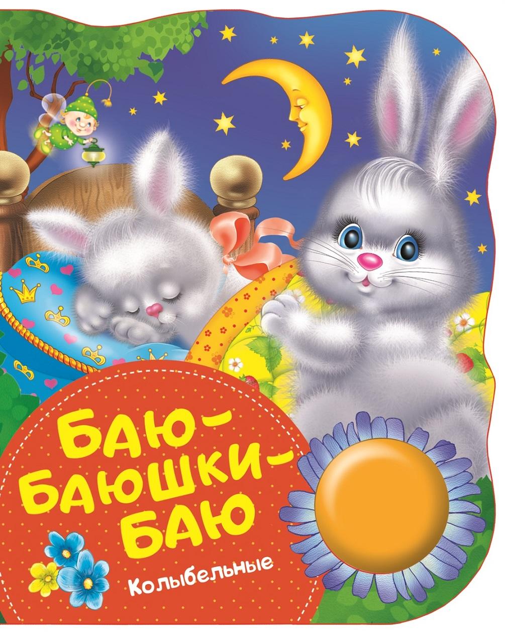 Котятова Н. И. Баю-баюшки-баю (колыбельные) (ПоющиеКн) баю баюшки баю сказки на ночь