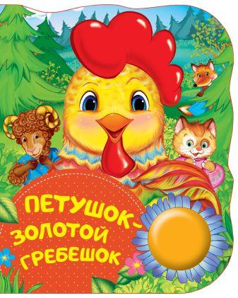 Капица О. И. - Петушок - золотой гребешок (ПоющиеКн) обложка книги