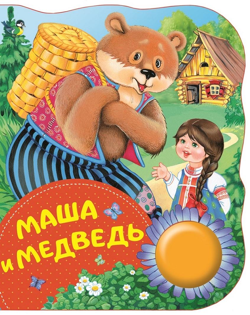 Булатов М. А. Маша и медведь (ПоющиеКн) булатов м а маша и медведь панорамка