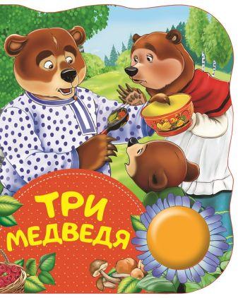 Толстой Л.Н. - Три медведя (ПоющиеКн) обложка книги