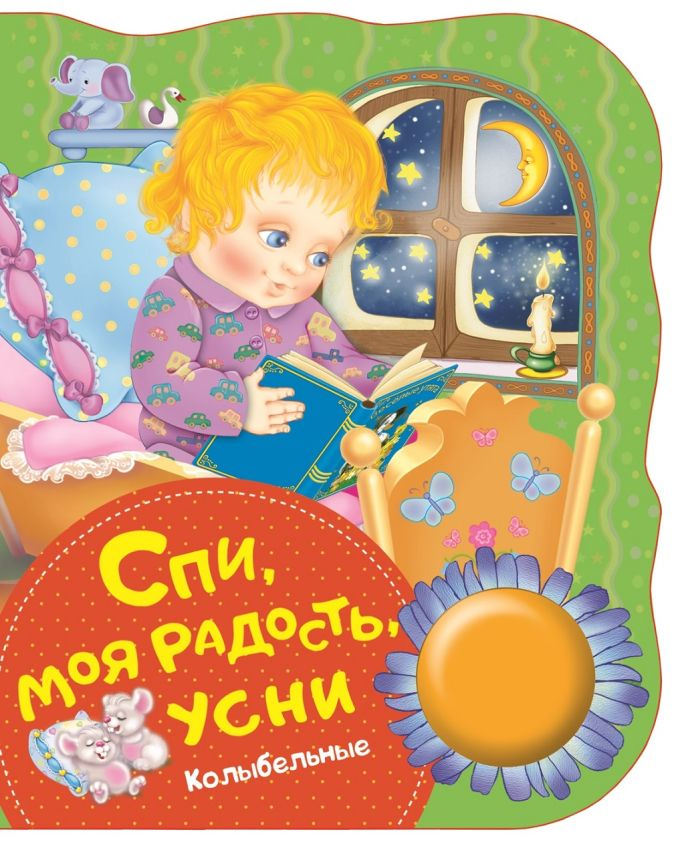 Котятова Н. И. - Спи, моя радость, усни (колыбельные) (ПоющиеКн) обложка книги