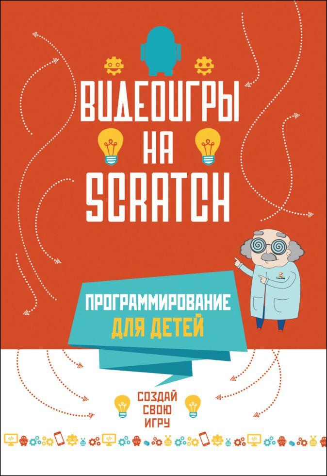 Программирование для детей. Видеоигры на Scratch Йохан Алудден, Федерико Вальясинди и др.