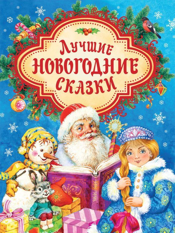 Лучшие новогодние сказки Щерба Н., Козлов С. и др.