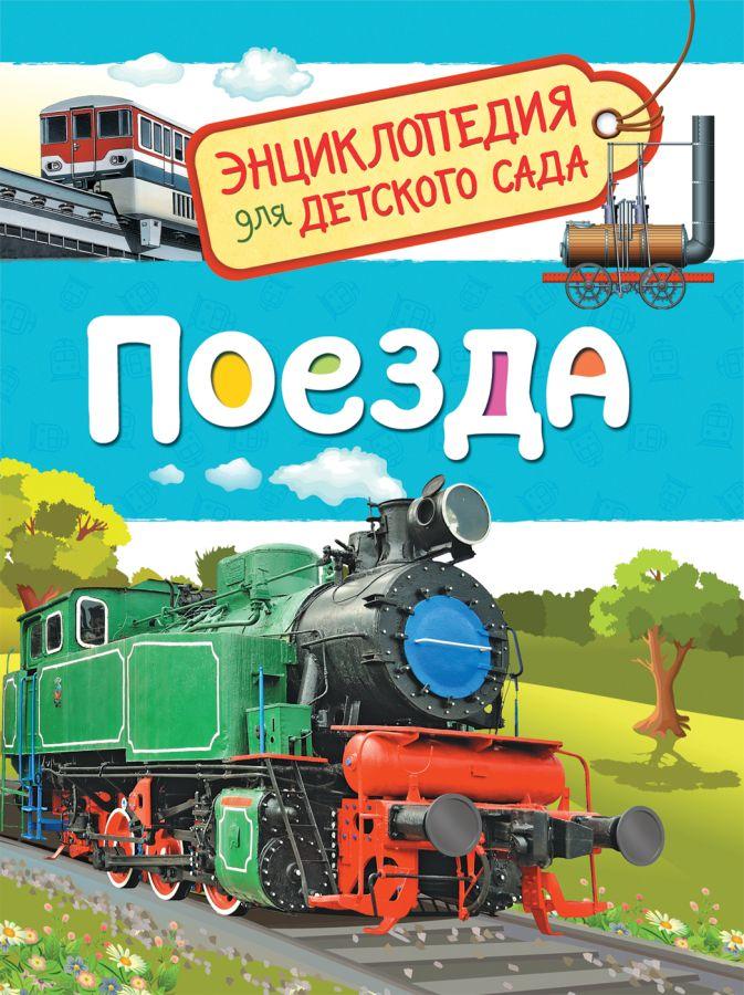 Поезда (Энциклопедия для детского сада) Гальцева С. Н.