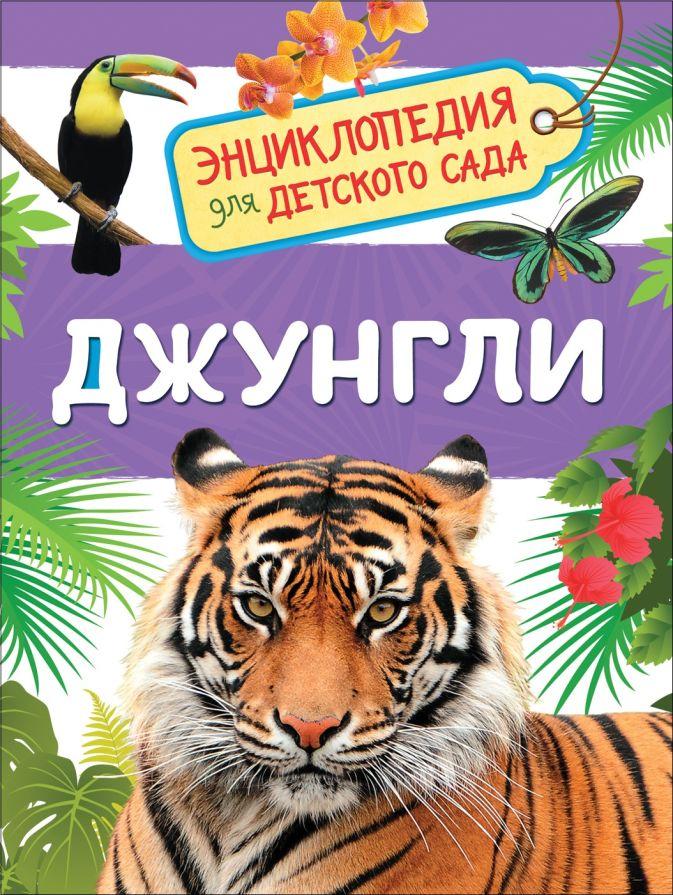 Джунгли (Энциклопедия для детского сада) Клюшник Л. В.