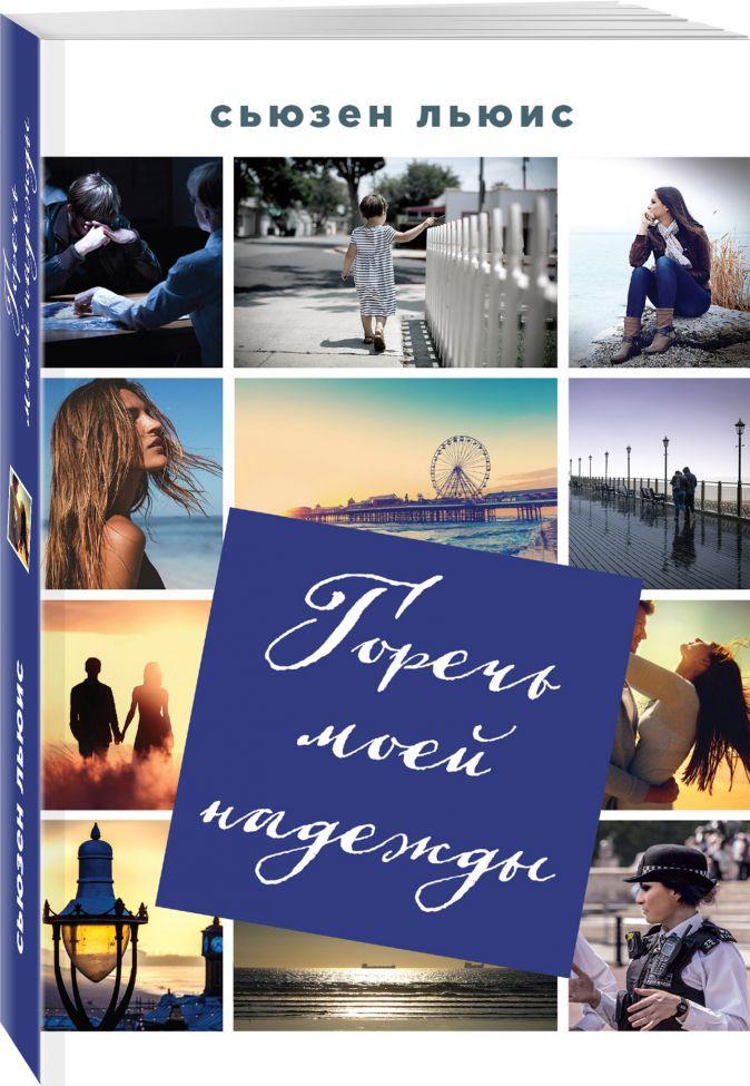 Сьюзен Льюис - Горечь моей надежды обложка книги