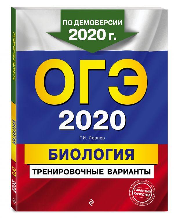 Лернер Георгий Исаакович ОГЭ-2020. Биология. Тренировочные варианты