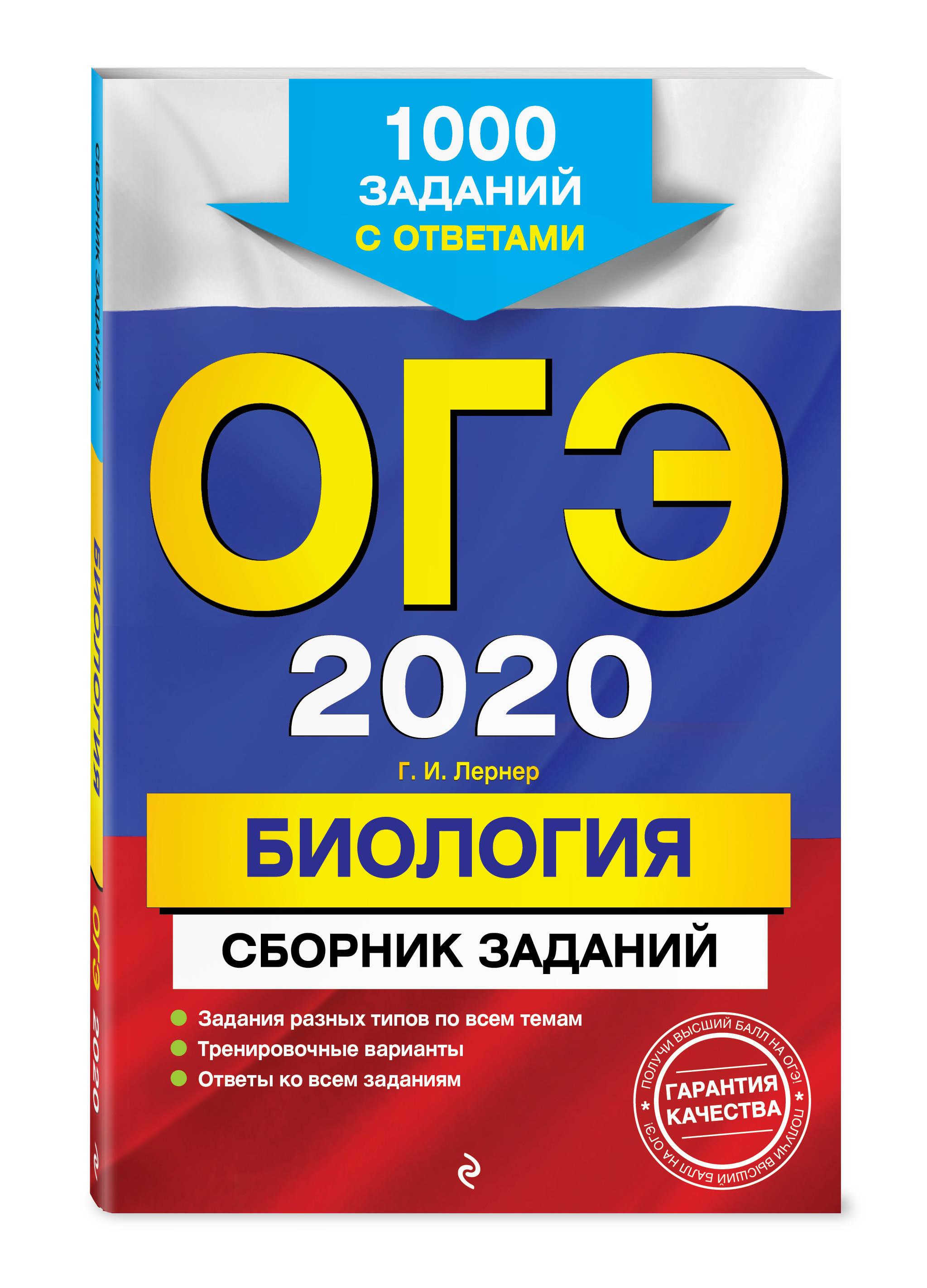 Г. И. Лернер ОГЭ-2020. Биология. Сборник заданий: 1000 заданий с ответами