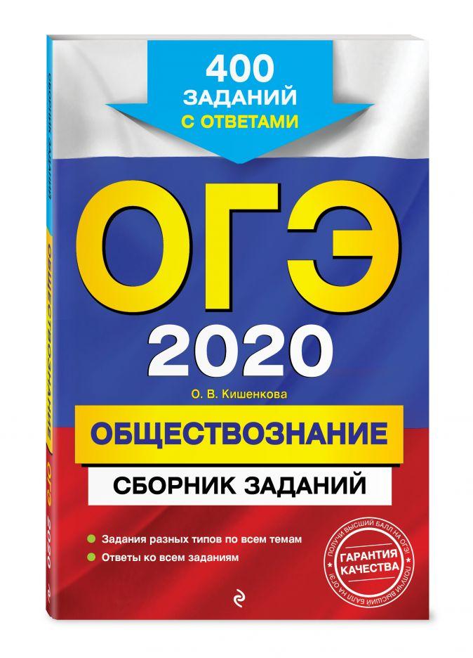 О. В. Кишенкова - ОГЭ-2020. Обществознание. Сборник заданий: 400 заданий с ответами обложка книги