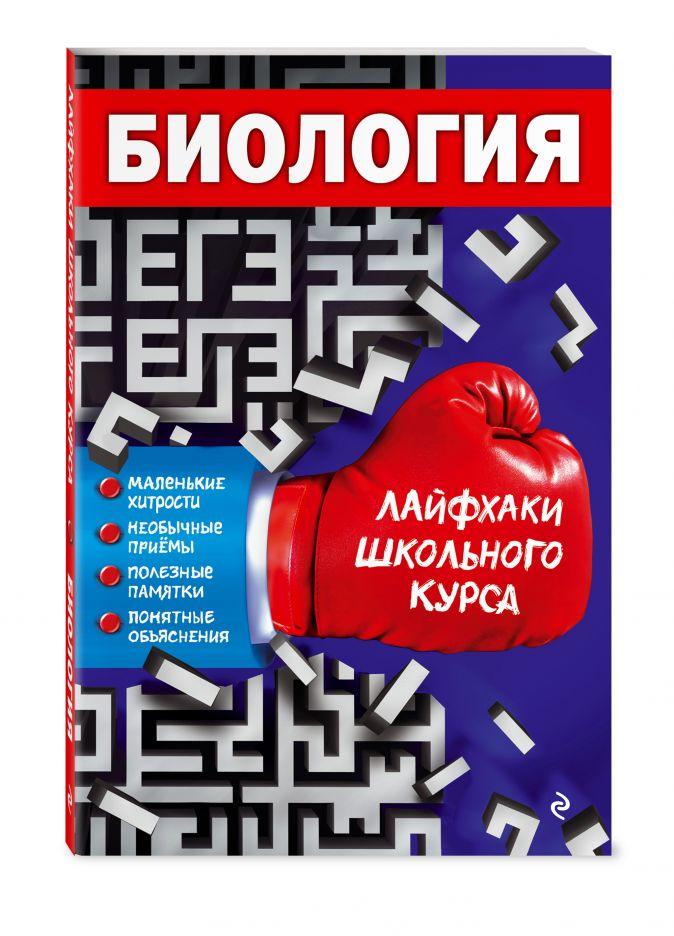 А. М. Самойлов - Биология обложка книги
