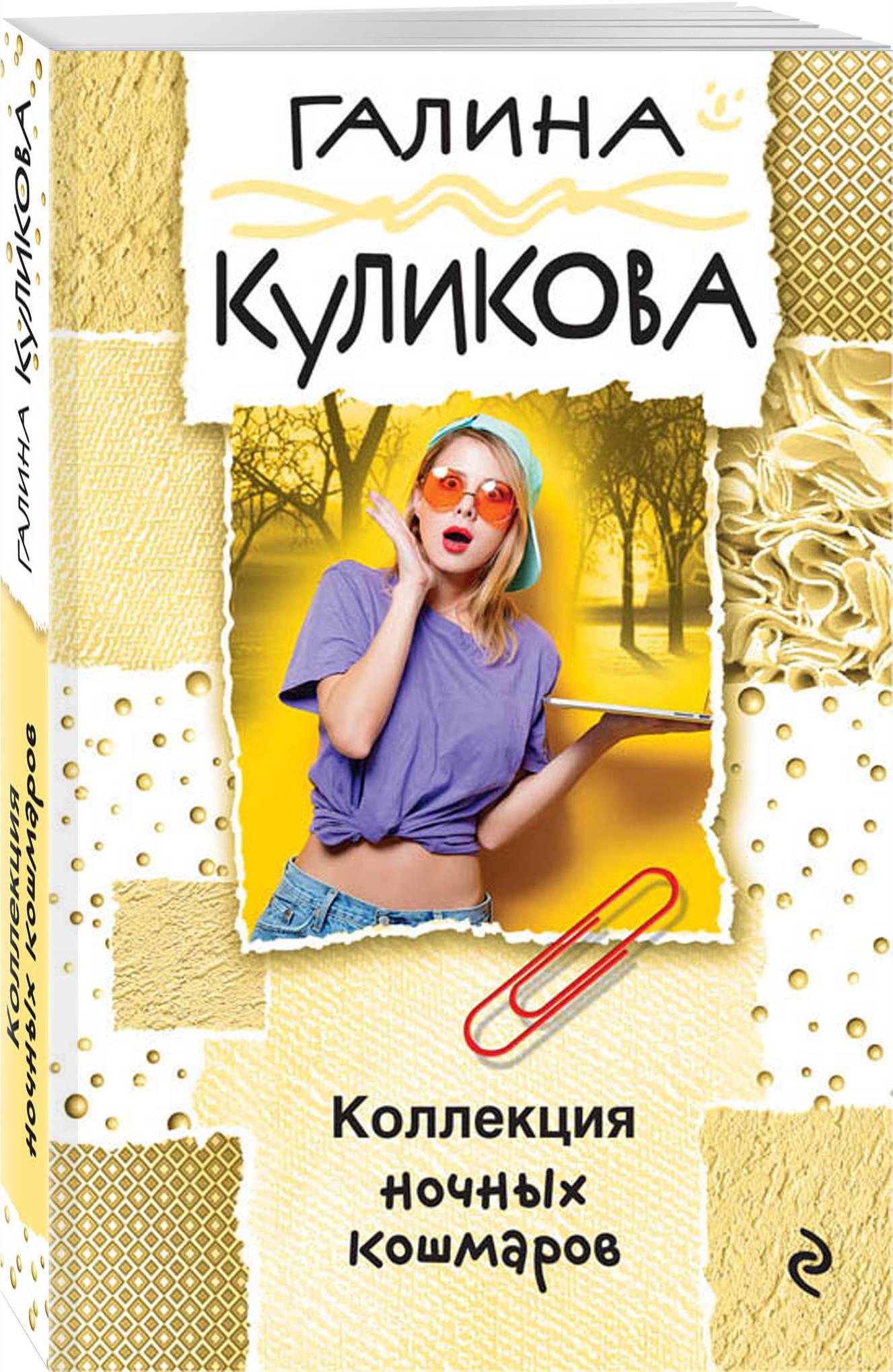Галина Куликова Коллекция ночных кошмаров