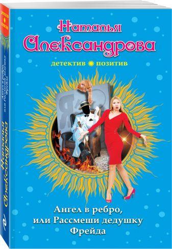 Наталья Александрова - Ангел в ребро, или Рассмеши дедушку Фрейда обложка книги