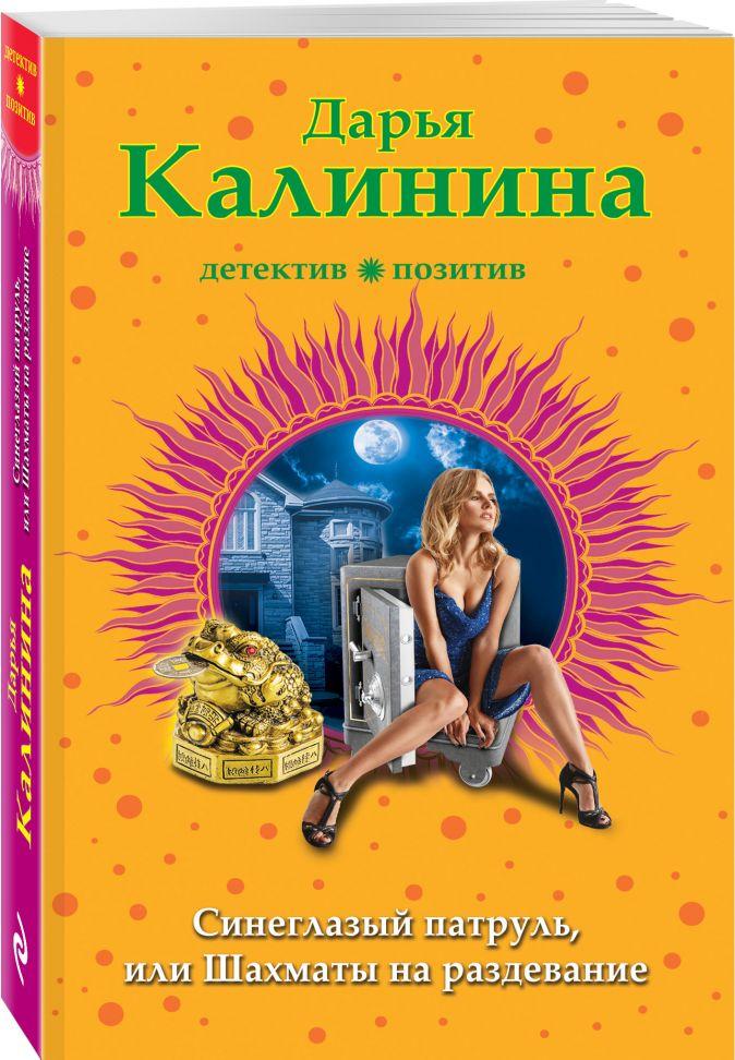 Дарья Калинина - Синеглазый патруль, или Шахматы на раздевание обложка книги