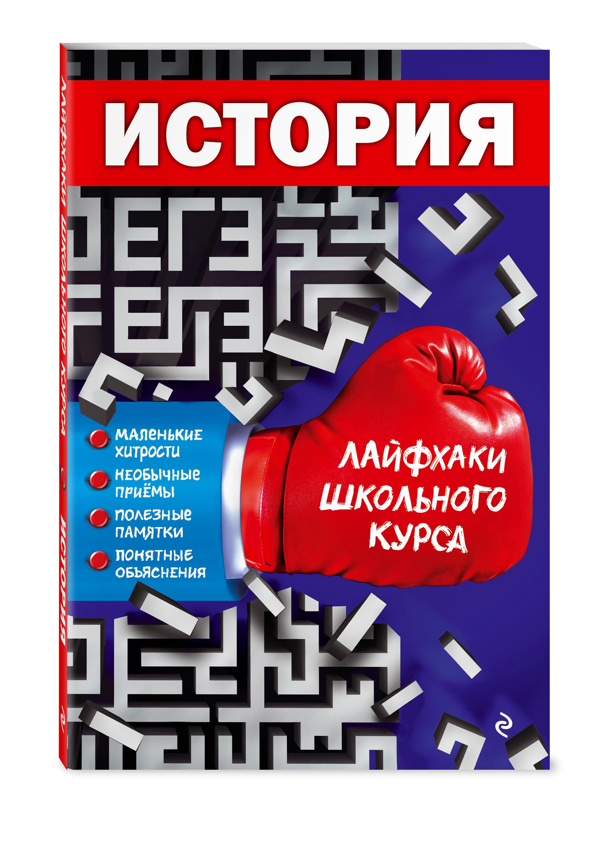 История ( Герасимов Геннадий Геннадиевич  )
