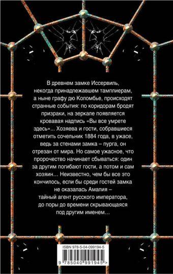 Ход Снежной королевы Валерия Вербинина