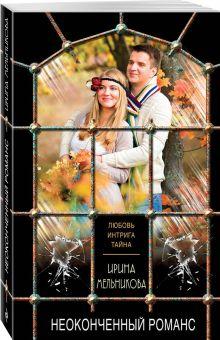 Любовь, интрига, тайна. Романы И. Мельниковой и В.Вербининой (обложка)