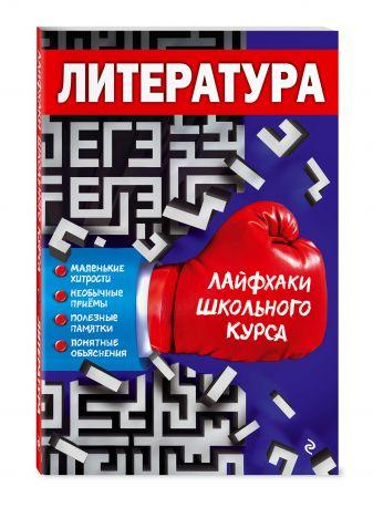 М. В. Ткачева - Литература обложка книги