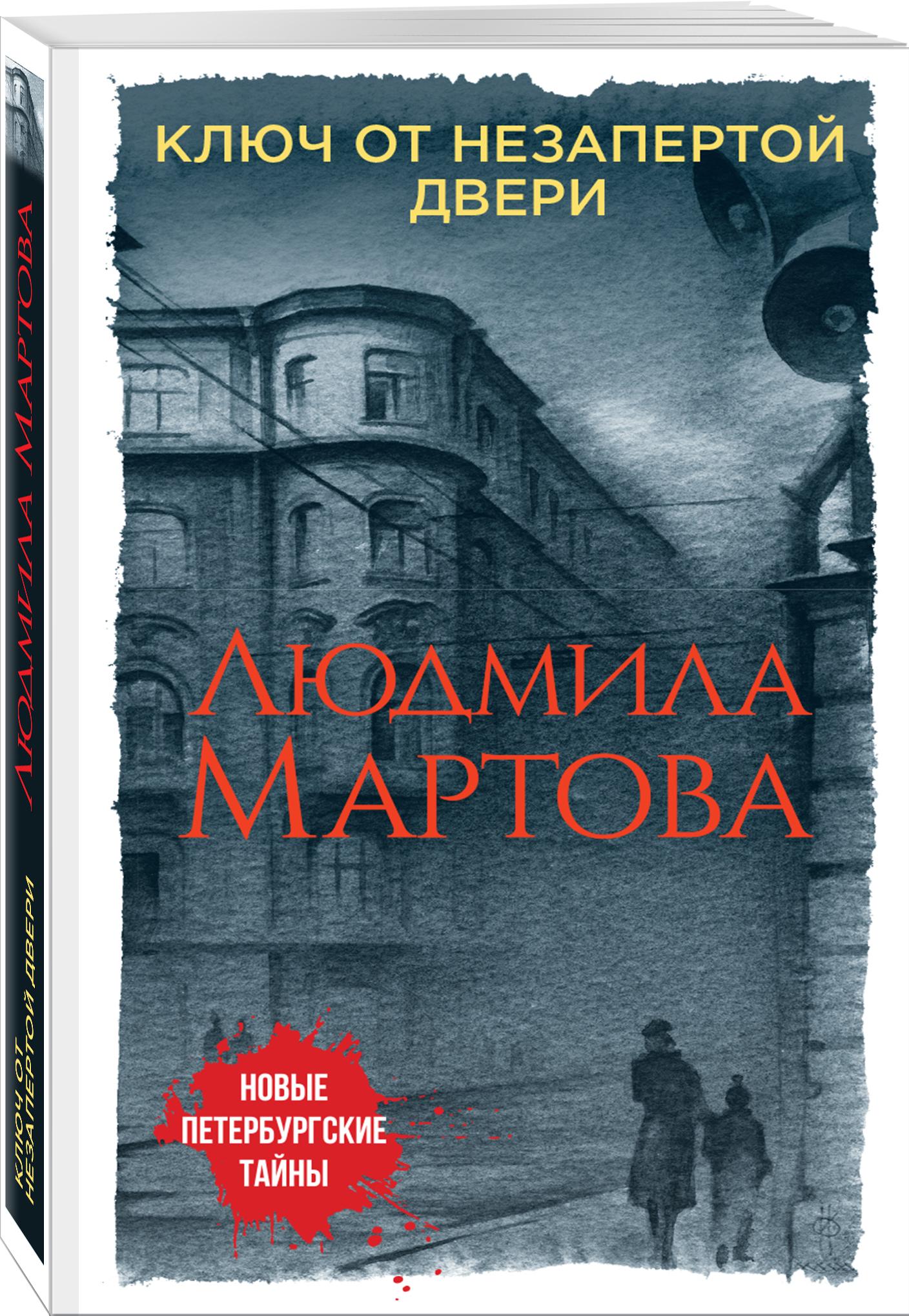 Людмила Мартова Ключ от незапертой двери людмила мартова ключ от незапертой двери