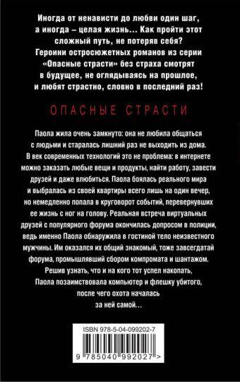 Тайны виртуальной жизни Алла Полянская