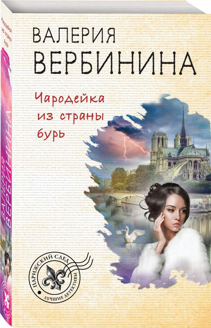 Валерия Вербинина - Чародейка из страны бурь обложка книги